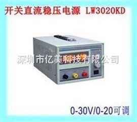 LW-3020KD香港龙威LongWei LW3020KD可调开关电源