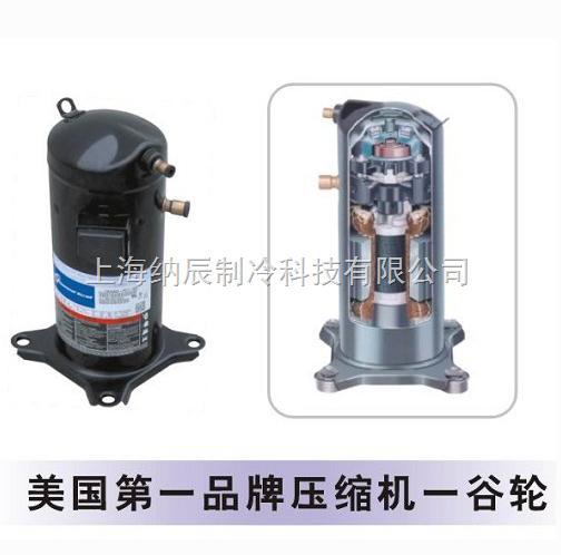 谷轮压缩机涡旋ZB型产品系列有2P-15HP,使用的制冷剂包括22、R404A、R507、R134a等,谷轮冷冻涡旋压缩机技术为中高温制冷应用提供了完美的解决方案,ZB压缩机简洁的结构设计为您带来高效和稳定的应用,受益于谷轮的冷冻涡旋技术,ZB的中温应用包括零售展示柜和冷库,ZB压缩机同样也适合高温状态下的应用,如食品冷藏和工业冷水机等,谷轮冷冻涡旋压缩技术为中高温冷冻应用提供了科学的解决方案。谷轮ZB系列涡旋压缩机可靠性高、高能效比、低噪音,是冷冻冷藏保鲜制冷系统设计的理想选择。