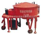 混凝土強制式攪拌機