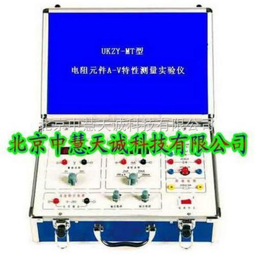电阻元件A-V特性测量实验仪 型号:UKZY-MT