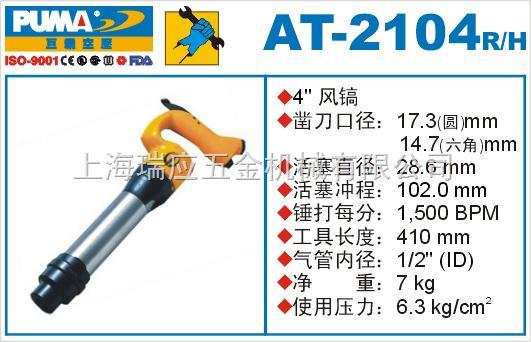巨霸气动工具,巨霸风镐,PUMA 风镐AT-2104R/H