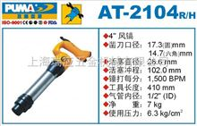 AT-2104R/H巨霸氣動工具,巨霸風鎬,PUMA 風鎬AT-2104R/H