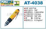 巨霸气动工具,巨霸气钻,PUMA 气动钻,AT-4038