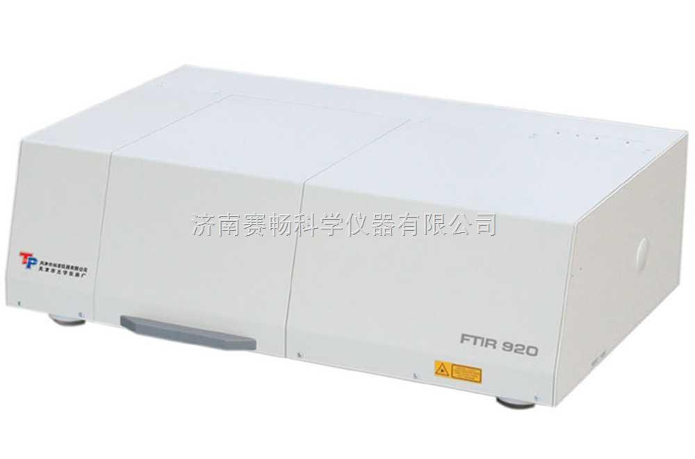 FTIR920系列傅立叶变换红外光谱仪