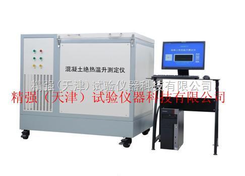 HJW-3-混凝土绝热温升测定仪