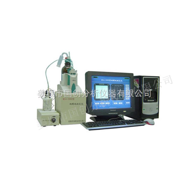 硫醇硫测定仪