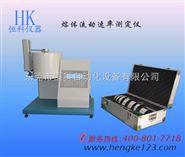 熔體流動速率試驗機-流體檢測設備|流體檢測儀器-恒科儀器廠家直銷