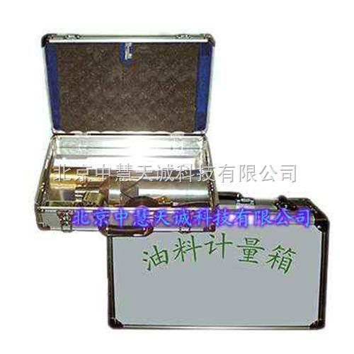 油品测量箱/油料计量箱 型号:YKL-11