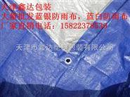 天津南韩防雨布价格--天津蓝银防雨布定做