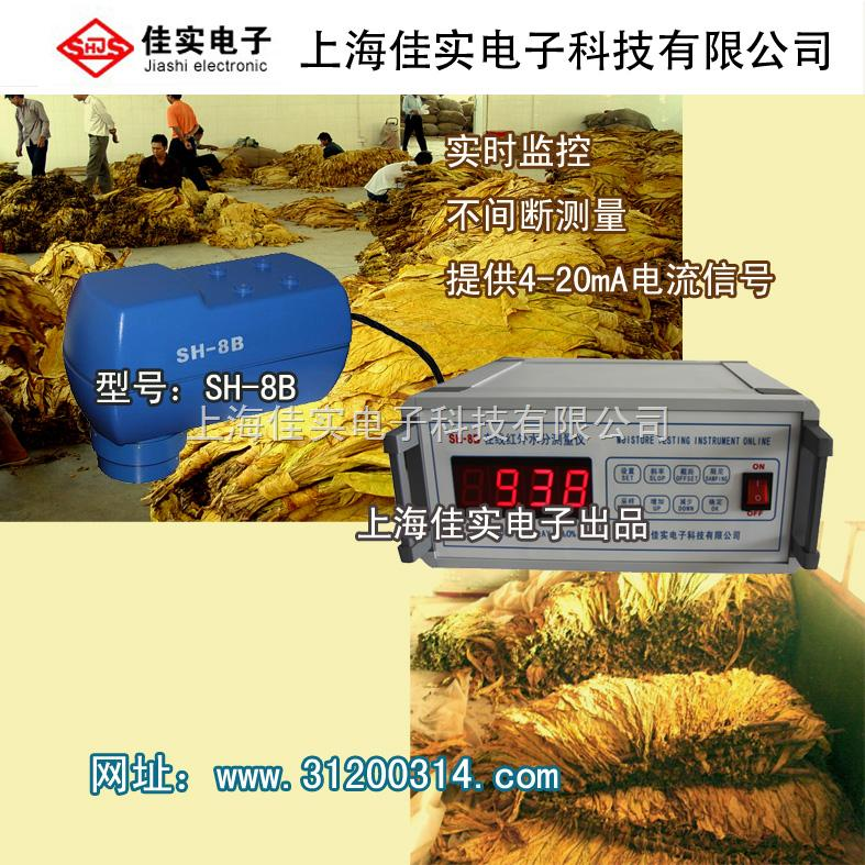 香烟在线水分测定仪,近红外生产线水分仪