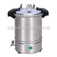 YXQ-SG46-280SA煤电两用手提式灭菌器(移位式快开盖型)厂家直销