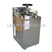 YXQ-LS-100G立式压力蒸汽灭菌器厂家直销