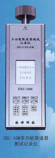 电梯转速表XC-10F报价