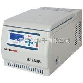 H1850R台式高速冷冻离心机