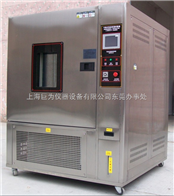 JW-FC-1500L杭州沙尘试验箱,砂尘试验箱,防尘试验箱