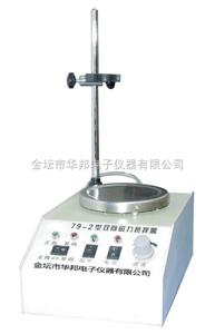 79-2磁力加熱攪拌器