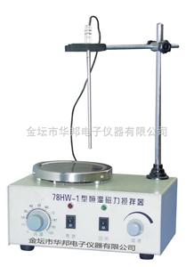 78HW-1磁力加熱攪拌器