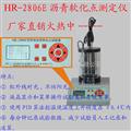 HR-2806F智能沥青软化点试验仪