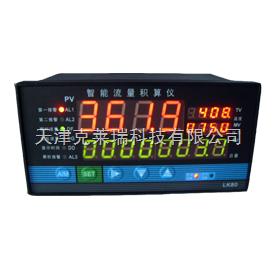 流量積算控製儀,流量積算儀,智能積算控製儀