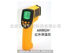工业型红外测温仪AR862A+