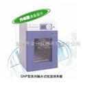 GNP-9270EGNP-9270E隔水式恒温培养箱