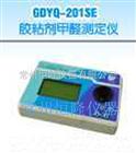 纺织品甲醛测定仪  (GDYQ-201SY)