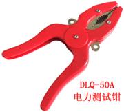 DLQ系列电力测试钳