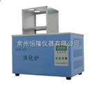 KDN-04C/KDN-08C數顯紅外消化爐-廠家,價格