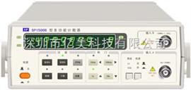 SP1500B供應盛普SP1500B多功能頻率計數器