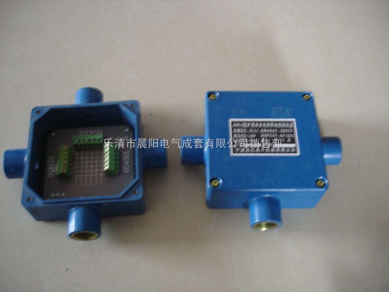 jhh系列矿用本安型接线盒