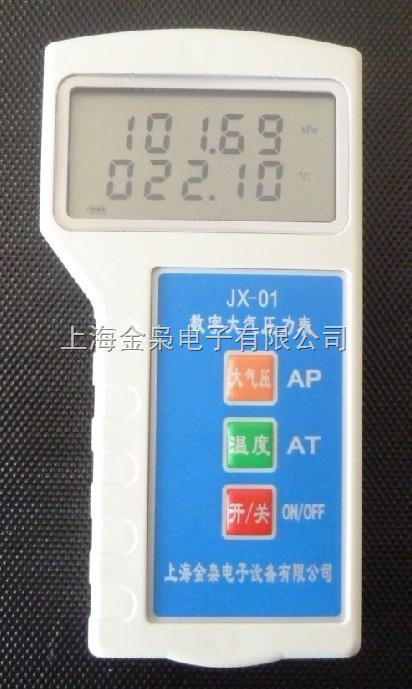 大气压力表 实验室大气压力表 JX-01 数字大气压力表