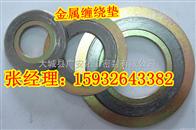 国标金属缠绕垫生产企业