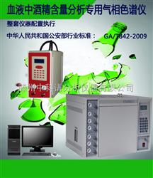 GC-2010安徽/血液中酒精含量气相色谱分析仪合肥/亳州/淮北/宿州