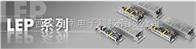 LEP240F-36-YLEP150F-48-Y,LEP240F-24-Y,150W-240W AC-DC 交流开关电源