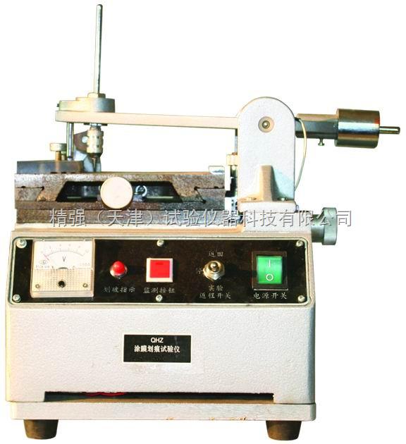 QHZ-涂膜划痕试验仪