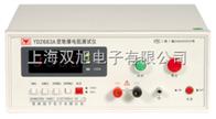 YD-2683AYD2683A型绝缘电阻测试仪