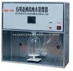 高纯水蒸馏器SYZ-135