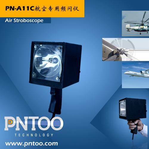 杭州品拓PN-A11C航空专用频闪仪