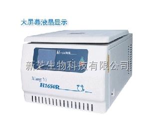供应湖南湘仪/长沙湘仪离心机系列H1650R台式高速冷冻离心机(大屏幕液晶显示)