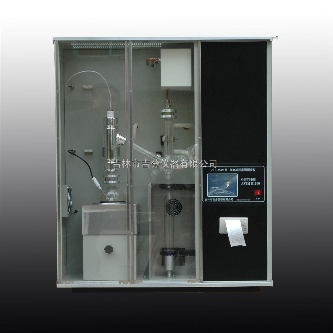 減壓餾程測定儀