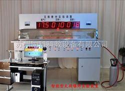 TKMAF-03智能型瓦斯(煤尘)爆炸实验演示装置(微机操作)