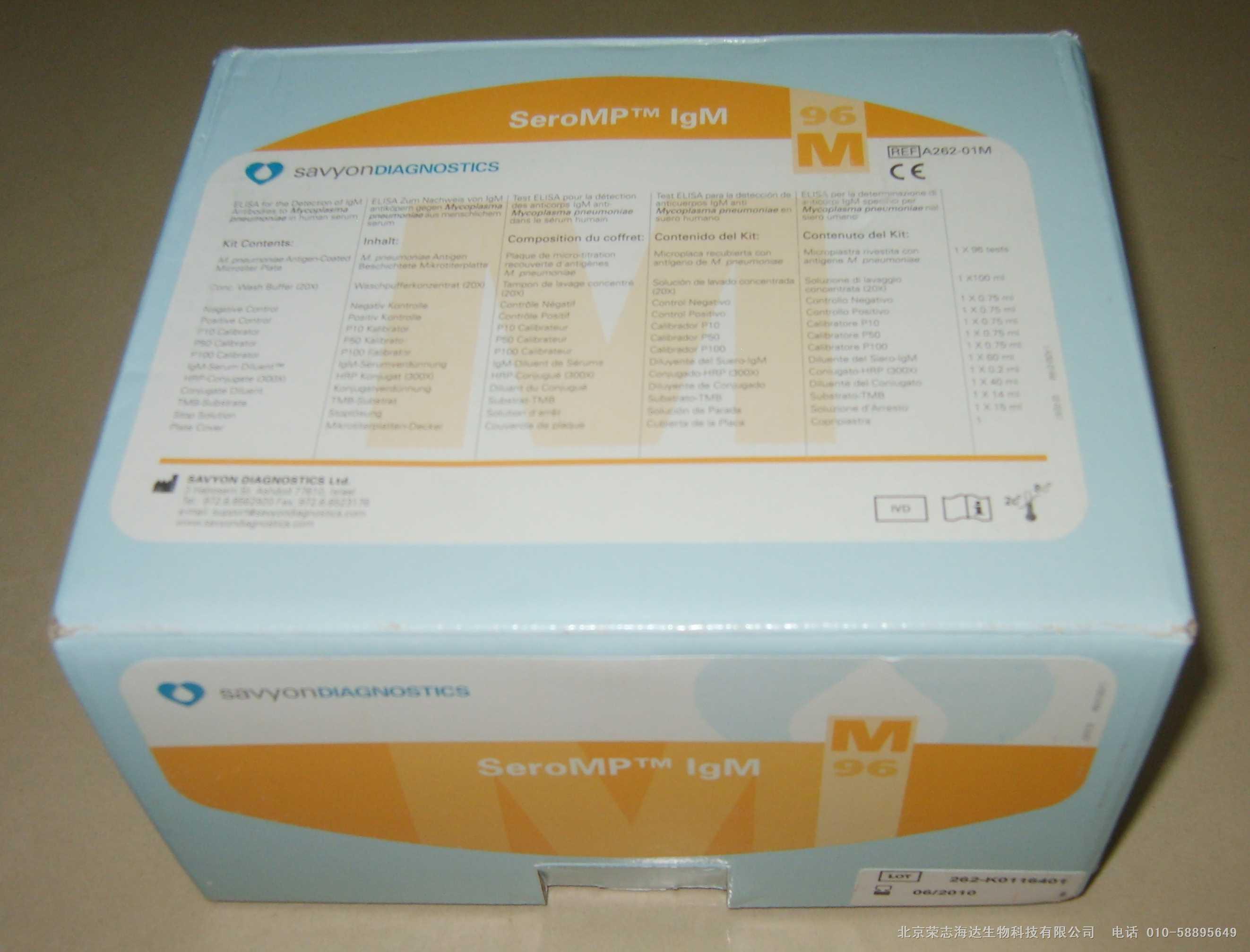 穿孔素/成孔蛋白(PRF1/PFP)检测试剂盒
