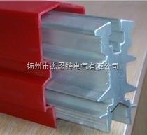 1450A重三型安全滑触线,扬州品牌厂家直供