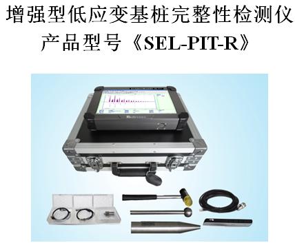 sel-pit-r 增强型低应变基桩完整性检测仪 小型一体化