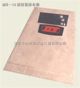 QSX-14涂胶量涂布器
