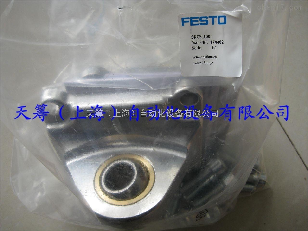 FESTO耳环安装件SNCS-100