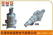 AC15/AC58系列防爆插销/三相四线插座/无火花插销/插头/220V380V