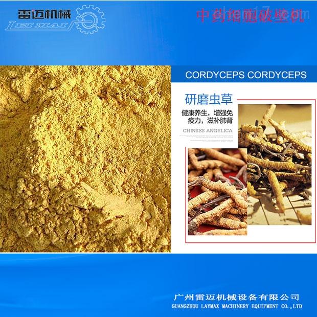 广州振动磨细胞破壁机生产厂家