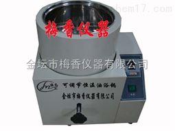 可调节恒温油浴锅升降油槽100W型