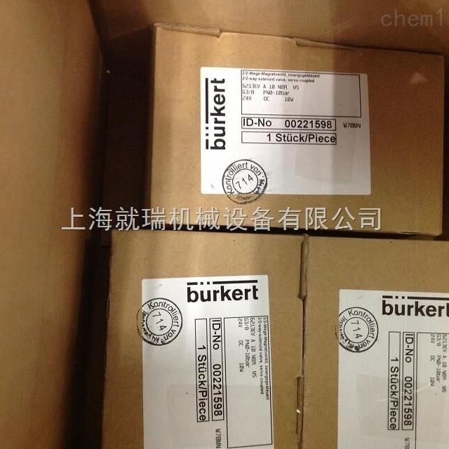宝德BURKERT8045型流量变送器